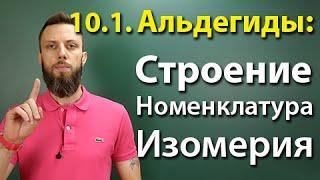 10.1. Альдегиды и кетоны: Строение, номенклатура, изомерия. ЕГЭ по химии