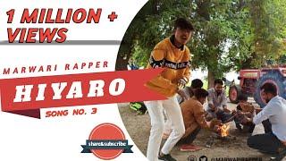 MARWARI RAPPER | HIYARO | MARWARI RAP SONG 2019 | MARWADI RAPPER | #MR3 |