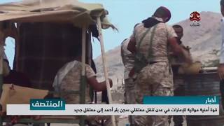 قوة أمنية موالية للامارات في عدن تنقل معتقلي سجن بئر أحمد الى معتقل جديد | ادهم فهد | يمن شباب