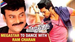 Chiranjeevi to Dance with Ram Charan   Bruce Lee The Fighter   Kaaki Janaki   Telugu Filmnagar