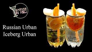 2 cocteles I Urban Russian I Urban Iceberg
