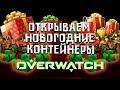 Overwatch - открываем Новогодние контейнеры