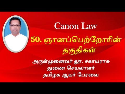 50. Canon Law: ஞானப்பெற்றோரின் தகுதிகள் - Requirements to be the Godparents