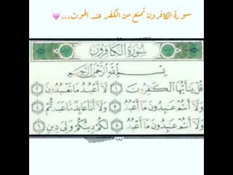 سور القران وفضل كل سوره Les versets du Coran et la vertu de chaque sourate