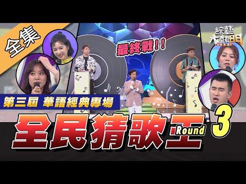 【綜藝大熱門】第三屆 全民「猜歌王」爭霸 Round 3 完結篇!華語經典專場~這樣的結局我真的猜不到!? 20200529