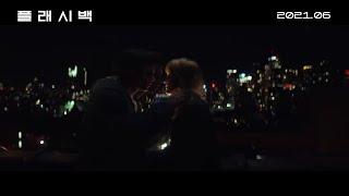 [플래시백] 메인 예고편
