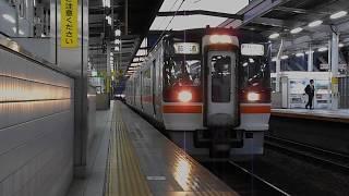高山本線普通列車(キハ75系)・飛騨金山へ向け岐阜駅を出発