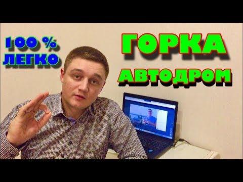 Горка Автодром  Поэтапно 100 % й результат !