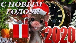 🎄С Новым Годом 2020! Красивое новогоднее поздравление Новогодняя видео открытка🎄