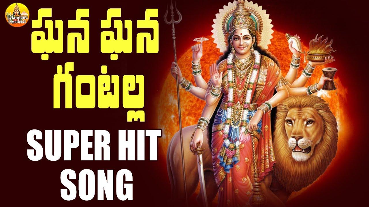Gana Gana Gantalu Durgamma | Vijayawada Kanaka Durga Devi Hit Songs | Durgamma Songs |New Folk Songs