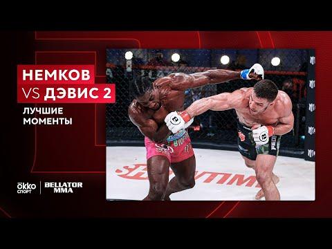 Немков vs Дэвис 2 | Лучшие моменты | Bellator 257 | Okko MMA