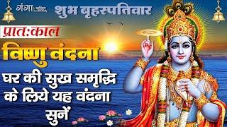 बृहस्पतिवार भक्ति : Prabhu Kalyan Kar Denge : नॉनस्टॉप विष्णु जी के भजन : Vishnu Bhajan