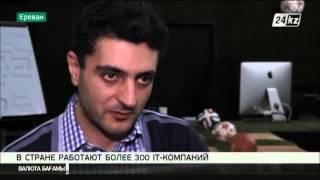 В Армении работают более 300 IT-компаний
