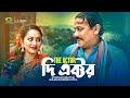 The Actor || ft Shatabdi Wadud, Tarin | by Golam Sohrab Dodul | Bangla Natok 2017