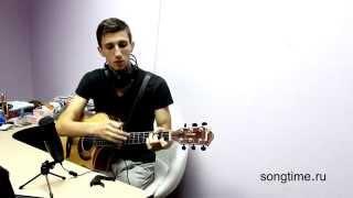 Алексей Пономарев - А мы не ангелы (Видео урок)