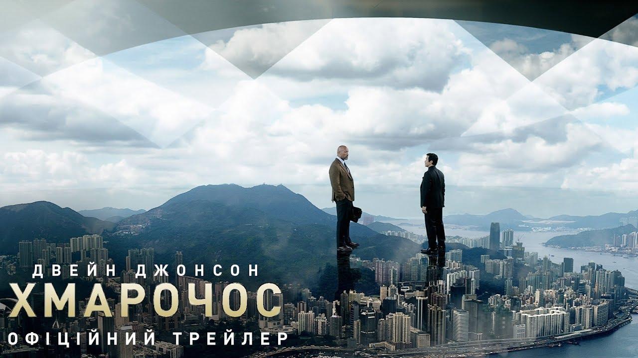 Хмарочос. Офіційний трейлер 2 (український)