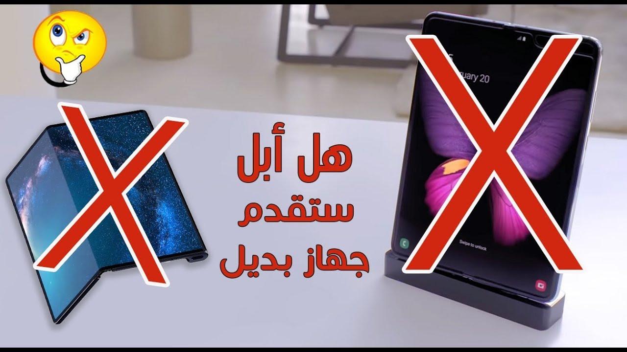 هل أبل عندها المفاجأة بعد جلاكسي فولد وميت اكس |Apple vs Galaxy Fold & Mate X