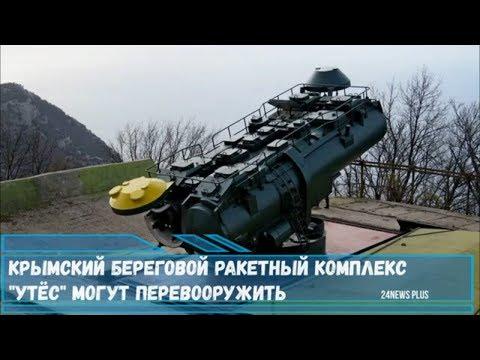 Береговой ракетный комплекс- Утёс могут перевооружить