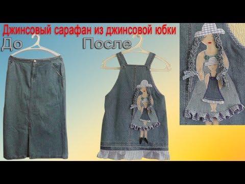 Шьем детский Джинсовый сарафан из джинсовой юбки