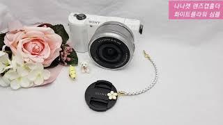 나나캣 카메라 렌즈캡홀더 / 화이트플라워 심플