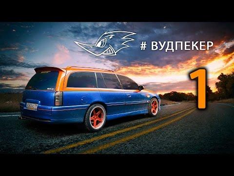 Opel Omega B #ВУДПЕКЕР  1-ая серия