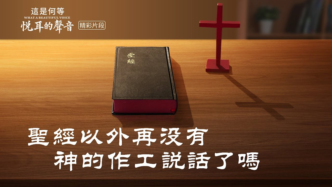 基督教会电影《这是何等悦耳的声音》精彩片段:圣经以外再没有神的作工说话了吗