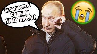 Бедный ВОВОЧКА: Почему Путина никто не любит? - Гражданская оборона ЛУЧШЕЕ