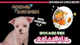 강아지를 위한 특식 | 오리스테이크 & 단호박샐…