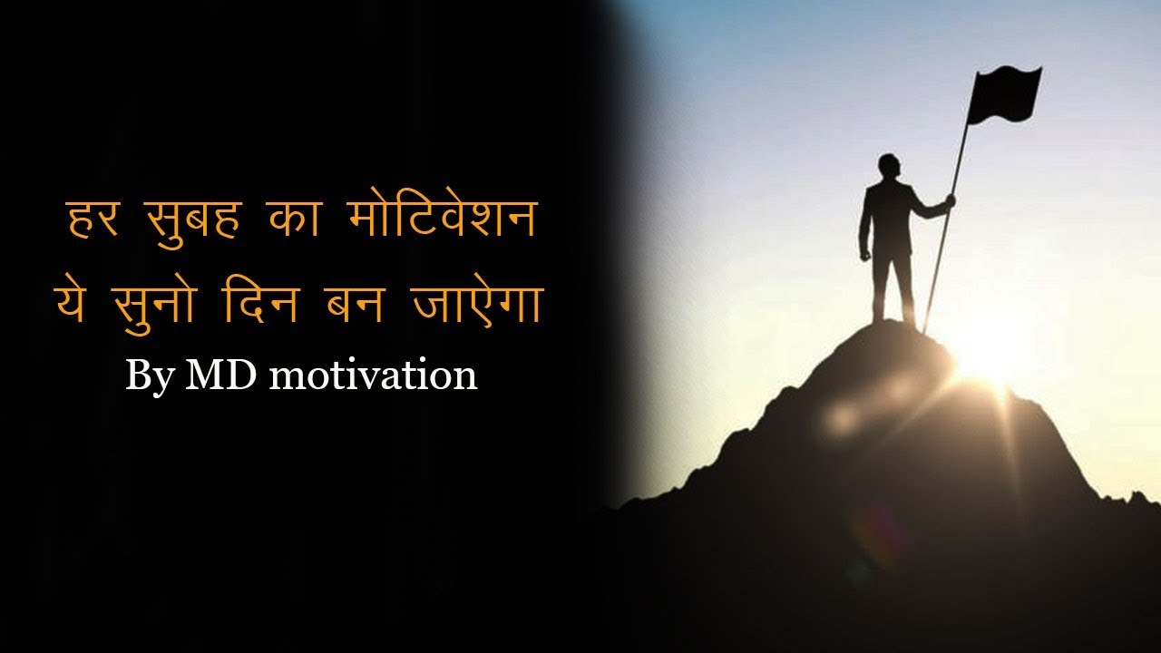 best morning motivation ever inspirational video in hindi by md motivation