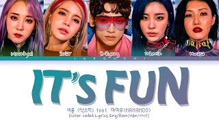 신난다(It's Fun/Shinnanda) (Feat. 마마무(MAMAMOO)) - 싹쓰리 비룡 (Color Coded Lyrics Eng/Rom/Han/가사)