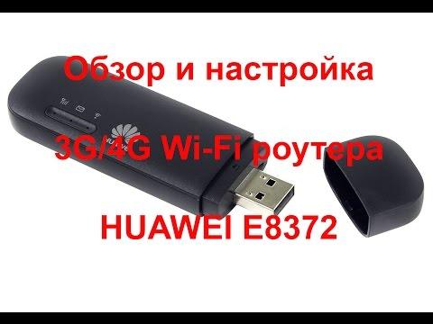 Обзор и настройка Huawei E8372