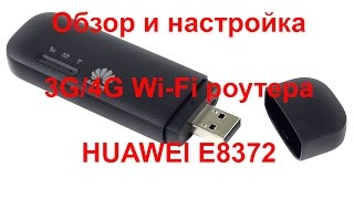 Огляд та налаштування Huawei E8372