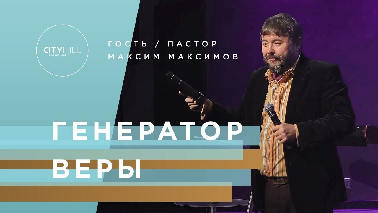 Download Пастор Максим Максимов - Генератор Веры | Церковь CityHill