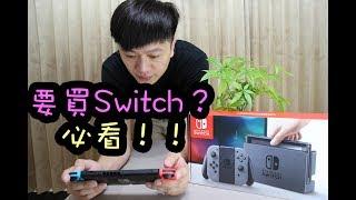 【開箱趣】任天堂Nintendo Switch購買及心得,告訴你必買與非必買的週邊配備!〈羅卡Rocca〉