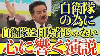 【政治経済】佐藤正久外務副大臣(ヒゲの隊長)の演説が素晴らしい!「自衛隊に敬意を!」おっしゃる通りです【真実と幻想と】