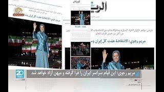مریم رجوی - قیام سراسر ایران را فرا گرفته و میهن آزاد خواهد شد