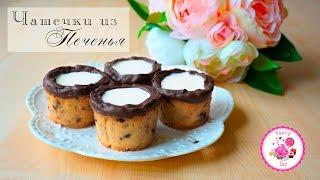 Оригинальные чашечки из печенья =)))(Всем привет-привет! =) Сегодня приготовим оригинальные чашечки из печенья, из которых можно пить молоко..., 2016-06-01T17:36:49.000Z)