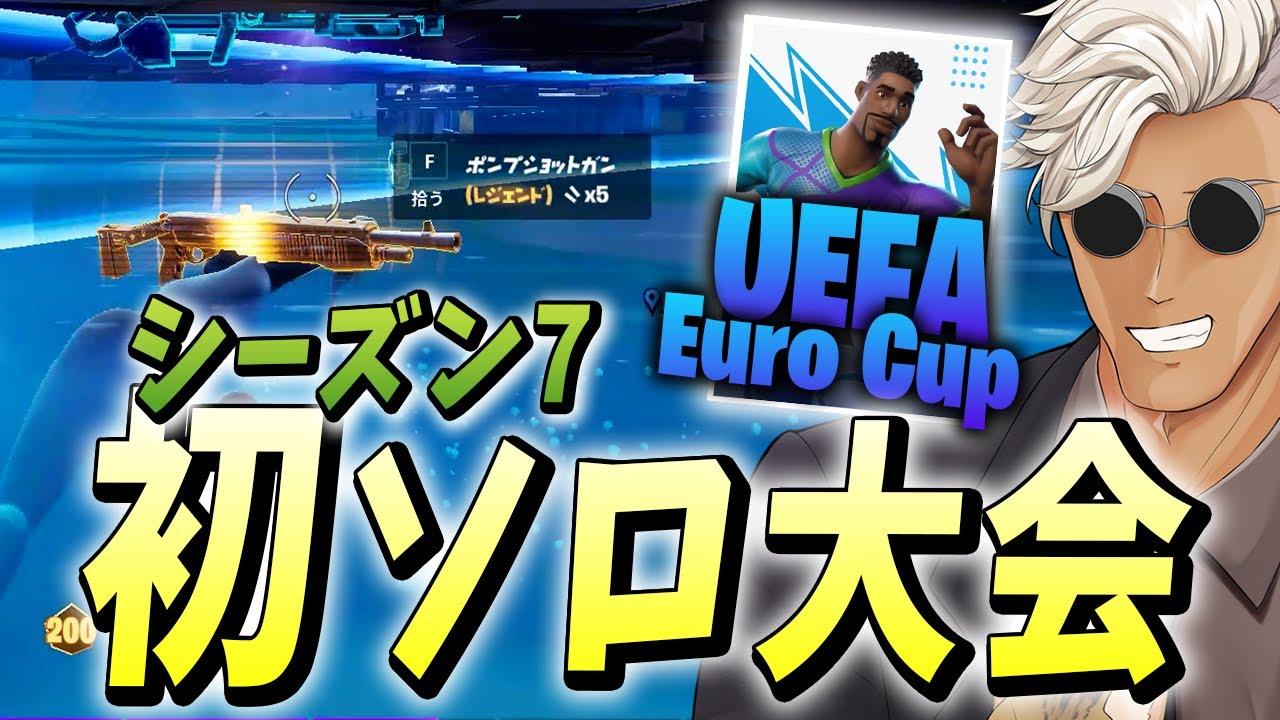 "「UEFA Euro 2020 Cup」の終盤で""海に漂う金ポンプ""を発見し、ビクロイするくららw【フォートナイト/Fortnite】"