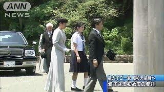 皇太子ご一家が昭和天皇陵を参拝されました。愛子さまは初めての参拝と...