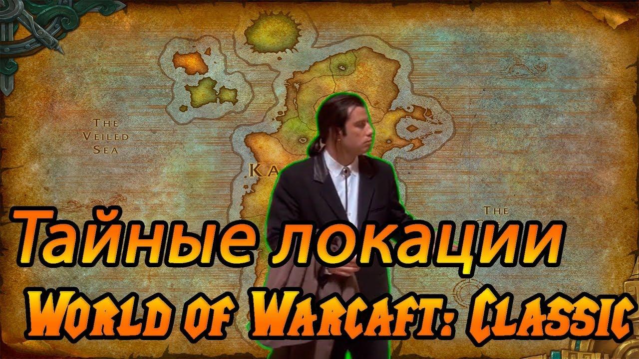 Все тайные локации World of Warcraft: Classic