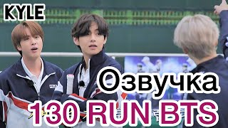 [Озвучка by Kyle] RUN BTS - 130 Эпизод