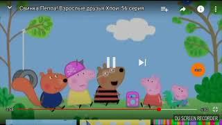 Любимая музыка свинки Пеппы. (Прикол)