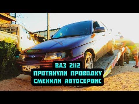Ваз 2112 Протянули Проводку Сменили АвтоСервис