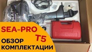 Лодочный мотор SEA-PRO T5 S - Обзор комплектации