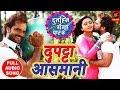 Dupatta Asmaani - Dulhin Ganga Paar Ke - Khesari lal yadav & Kajal Raghwani – Bhojpuri Songs 2018