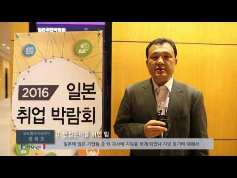 글로벌터치코리아 일본취업박람회 161121 커버 이미지