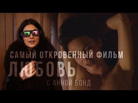видео самый откровенный фильм