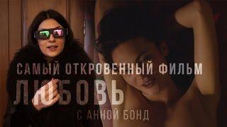 """Самый откровенный фильм года """"Любовь"""" с Анной Бонд"""
