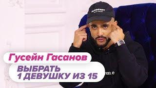 Выбрать 1 из 15. Гусейн Гасанов играет в Чат На Вылет / Пинк Шугар
