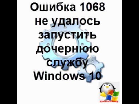 ошибка 1068 windows 10